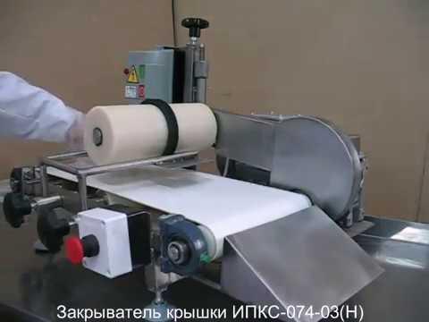 Видео: Закрыватель (укупорщик) крышки ИПКС-074-03(Н).