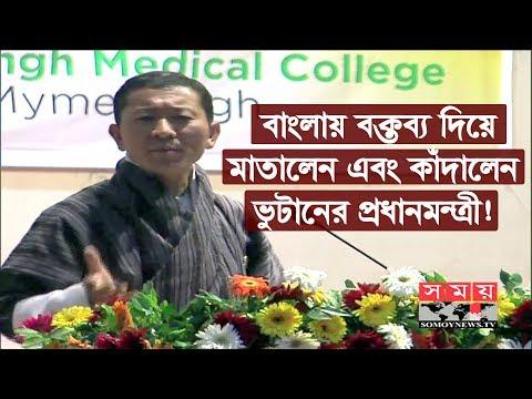 Download বাংলায় বক্তব্য দিয়ে মাতালেন এবং কাঁদালেন ভুটানের প্রধানমন্ত্রী! | Lotay Tshering | Somoy TV hd file 3gp hd mp4 download videos