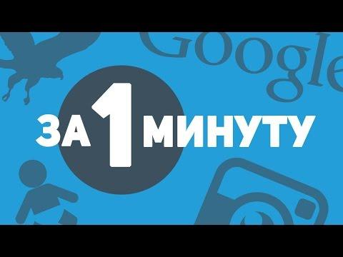 ЧТО ПРОИЗОЙДЕТ В МИРЕ ЗА 1 МИНУТУ - DomaVideo.Ru