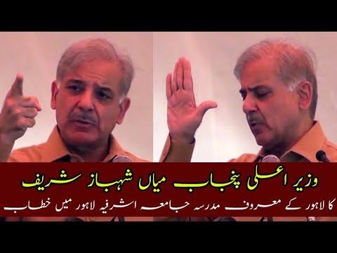 Video Mian Shehbaz Sharif Speech in Jamia Ashrafia Lahore | Views about Madaris | شہباز شریف| جامعہ اشرفیہ download in MP3, 3GP, MP4, WEBM, AVI, FLV January 2017