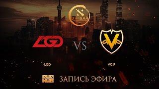 LGD vs VG.P, DAC China qual, game 2 [Tekcac, Flife]