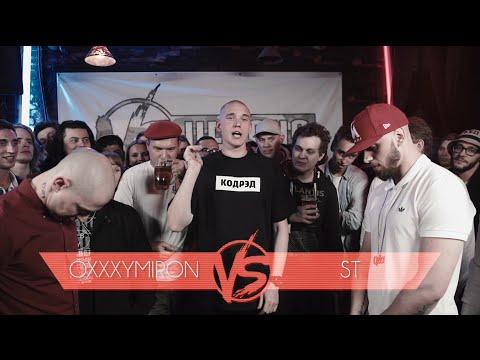 VERSUS #5 (сезон III): Oxxxymiron VS ST (видео)
