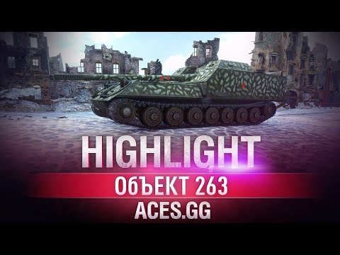 Скорострел! Объект 263 в World of Tanks!