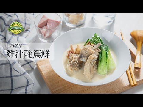 【綠野農莊 快好123】 – 雞汁醃篤鮮 / 土雞腿料理