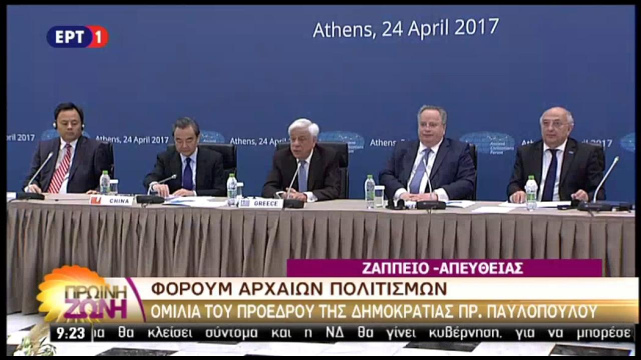 Πρ. Παυλόπουλος: Μέτωπο κατά όσων απεργάζονται τη διάλυση της Ε.Ε.
