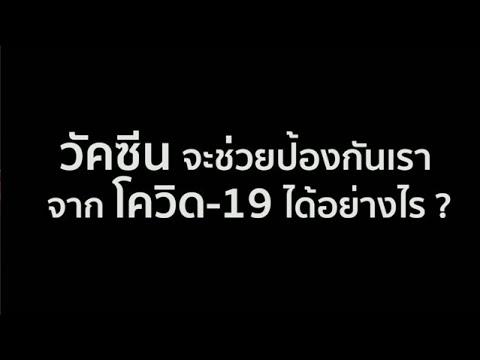 วัคซีน จะช่วยป้องกันเราจากโควิด-19 ได้อย่างไร วัคซีน จะช่วยป้องกันเราจากโควิด-19 ได้อย่างไร  โดย นพ.นคร เปรมศรี ผู้อำนวยการสถาบันวัคซีนแห่งชาติ  #สสส #thaihealth #สุขภาวะ #ไทยรู้สู้โควิด #โควิด #เว้นระยะห่าง #ล้างมือบ่อยๆ #ชีวิตวิถีใหม่ #NewNormal #วัคซีน #วัคซีนเพื่อสังคมไทยสู้โควิด