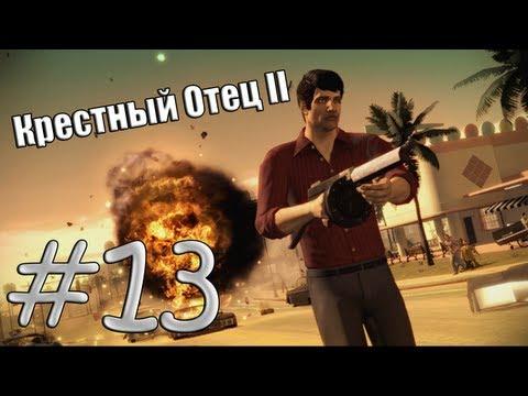 Крестный отец II - Серия 13 - Бронированные машины