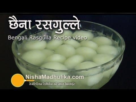Bengali Rasgulla Recipe | छैना रसगुल्ला