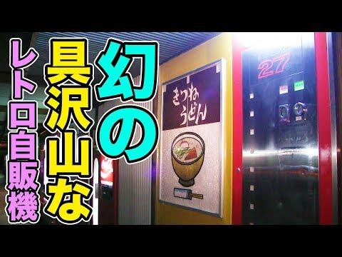 【贅沢盛り】幻のレトロ自販機で具沢山なうどんを味わう!【川鉄製】