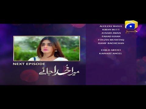 MERA KHUDA JANAY - Episode 26 Teaser | HAR PAL GEO