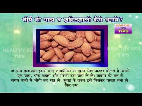 Video वीर्य को मक्खन जैसा गाढ़ा करने के उपाय Virya Gada Karne Ke Upay Virya Badhane Ke download in MP3, 3GP, MP4, WEBM, AVI, FLV January 2017