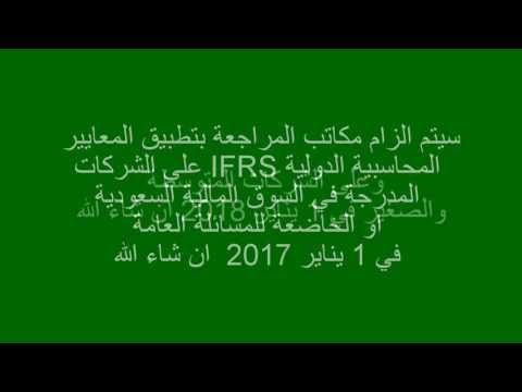 متى سيتم تطبيق المعايرالدولية المحاسبية في السعودية ؟