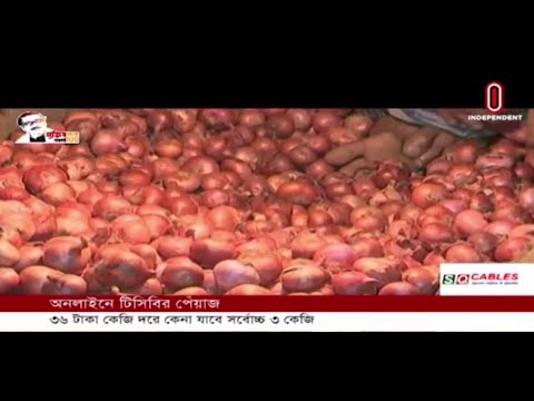 TCB's onion can be bought online at a price of Tk 36 per KG (20-09-2020) Courtesy: Independent TV