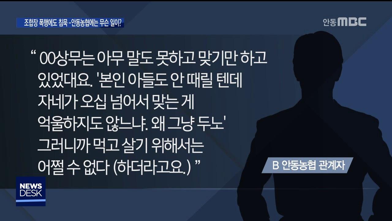 R]조합장 폭행·갑질에도 조용..안동농협 무슨 일이?