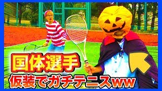 Video 【ソフトテニス】国体選手がハロウィン仮装でガチテニスやってみたww(HALLOWEEN) MP3, 3GP, MP4, WEBM, AVI, FLV Oktober 2018