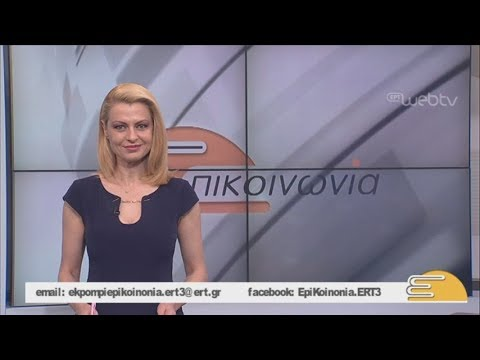 Τίτλοι Ειδήσεων ΕΡΤ3 10.00 | 23/05/2019 | ΕΡΤ
