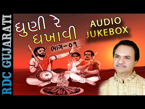 Video Dhuni Re Dhakhavi | Superhit Hemant Chauhan | Ek Laaj Aavya | Gujarati Bhajan | Audio JUKEBOX download in MP3, 3GP, MP4, WEBM, AVI, FLV January 2017
