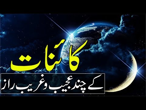 Kayenat Ke Raaz | Secrets Of Universe | Islamic Stories Urdu/Hindi