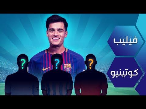 العرب اليوم - شاهد:  نجوم عالميون لعبوا مع كوتينيو الذي تألّق مع 7 أندية إيطالية
