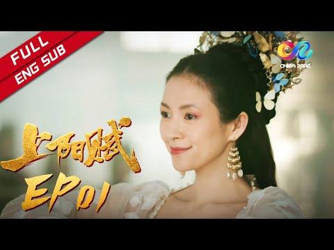 【ENG SUB】《上阳赋》第1集 上阳郡主享万千宠爱|The Rebel Princess(章子怡、周一围、杨祐宁、惠英红、赵雅芝)