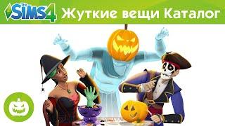 The Sims 4 Жуткие вещи — Каталог - Официальный трейлер