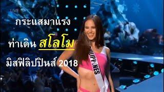 กระแสมาแรงท่าเดินสโลโม มิสฟิลิปปินส์ 2018 Philippines Miss Universe 2018