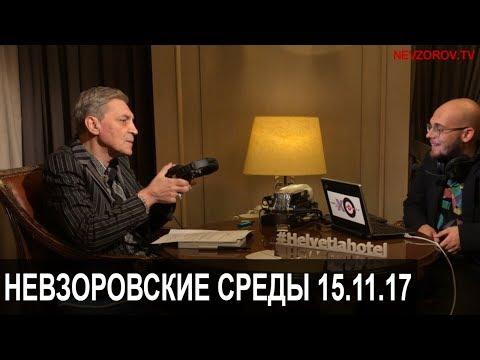 Невзоровские среды 15.11.2017 (ПОЛНАЯ ВЕРСИЯ) (видео)