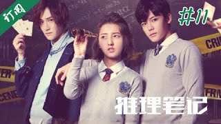 Nonton Inference Notes EP11 Chinese Drama 【Eng Sub】| NewTV Drama Film Subtitle Indonesia Streaming Movie Download