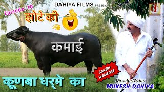 Video KUNBA DHARME KA|| Episode 10 : झोटे की कमाई (Jhote Ki Kmai !!) || HARYANVI COMEDY|| DAHIYA FILMS download in MP3, 3GP, MP4, WEBM, AVI, FLV January 2017