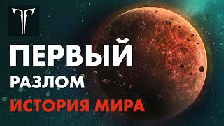 Видео о том, как произошел первый пространственный разлом в Lost Ark