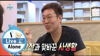 [I Live Alone] 나 혼자 산다 - Kimyoungchul sister has uncovered privacy 20150828, MBCentertainment,radiostar