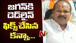 BJP Leader Kanna Lakshminarayana Warning To YCP Govt