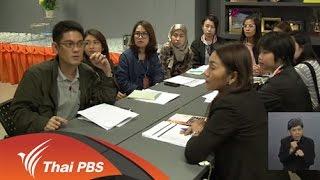 เปิดบ้าน Thai PBS - เวทีพูดคุยจริยธรรมการไม่มีผลประโยชน์ทับซ้อนและโฆษณาแฝง