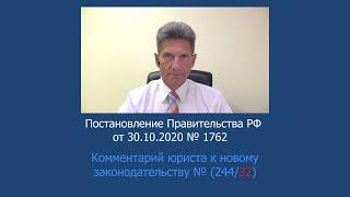 Постановление Правительства РФ от 30 октября 2020 № 1762