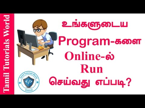 How To Run Your Programs In Online  Tamil Tutorials_HD