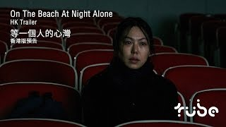 Nonton On The Beach At Night Alone 等一個人的心灣 [HK Trailer 香港版預告] Film Subtitle Indonesia Streaming Movie Download