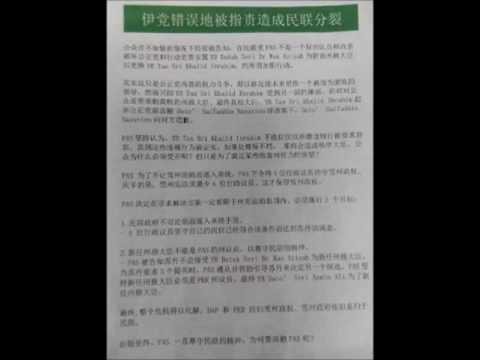 #P093大港補選: 伊斯兰党错误地被指责造成民联分裂