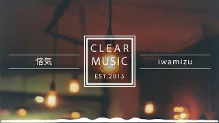 Download Lagu iwamizu - 悋気 Mp3