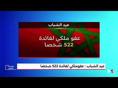 جلالة اللملك يصدر عفوه السامي على 522 شخصا