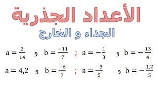 الرياضيات الثالثة إعدادي - الأعداد الجذرية الجداء و الخارج تمرين 10