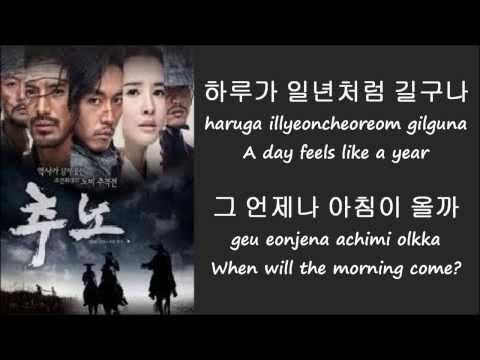 Yim Jae Bum ~ Stigma (Slave Hunter OST) Hangul/Romanized/English lyrics (видео)