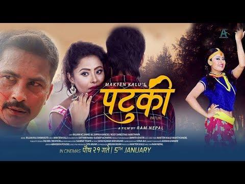 (New Nepali Movie Patuki :Trailer (HD) 2018 Offical Trailer ...98 sec.)