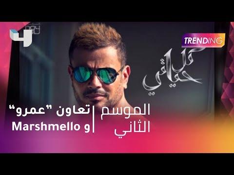 قبل تعاونه مع عمرو دياب: أغنية مارشميلو مع سيلينا جوميز تحصد مليار مشاهدة