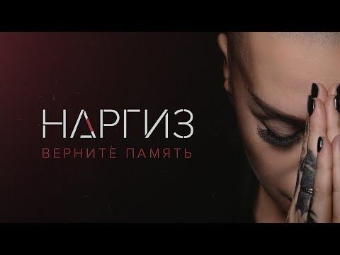 НАРГИЗ - Верните память (Премьера 2017) - DomaVideo.Ru