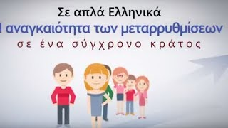 Σε απλά ελληνικά: Μεταρρυθμίσεις