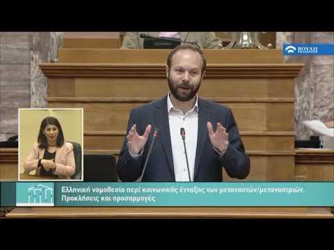 Ένταξη και Ενσωμάτωση των Μεταναστών στην Ελλάδα (Γ! Mέρος) (15/03/2019)