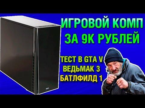 Собрать компьютер за 10000 рублей