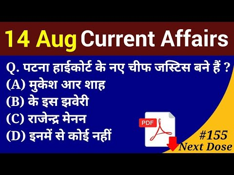 Next Dose #155 | 14 August 2018 Current Affairs | Daily Current Affairs | Current Affairs In Hindi