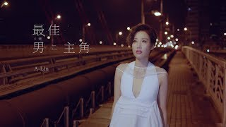 Download Video A-Lin《最佳男主角 Best Actor》Official Music Video - 電視劇『我的野蠻公主』片頭曲 MP3 3GP MP4