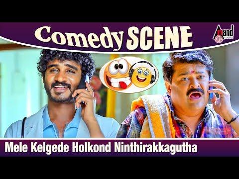 Mele Kelgede Holkond Ninthirakkagutha | Chikkanna | ishtakamya | Comedy scene